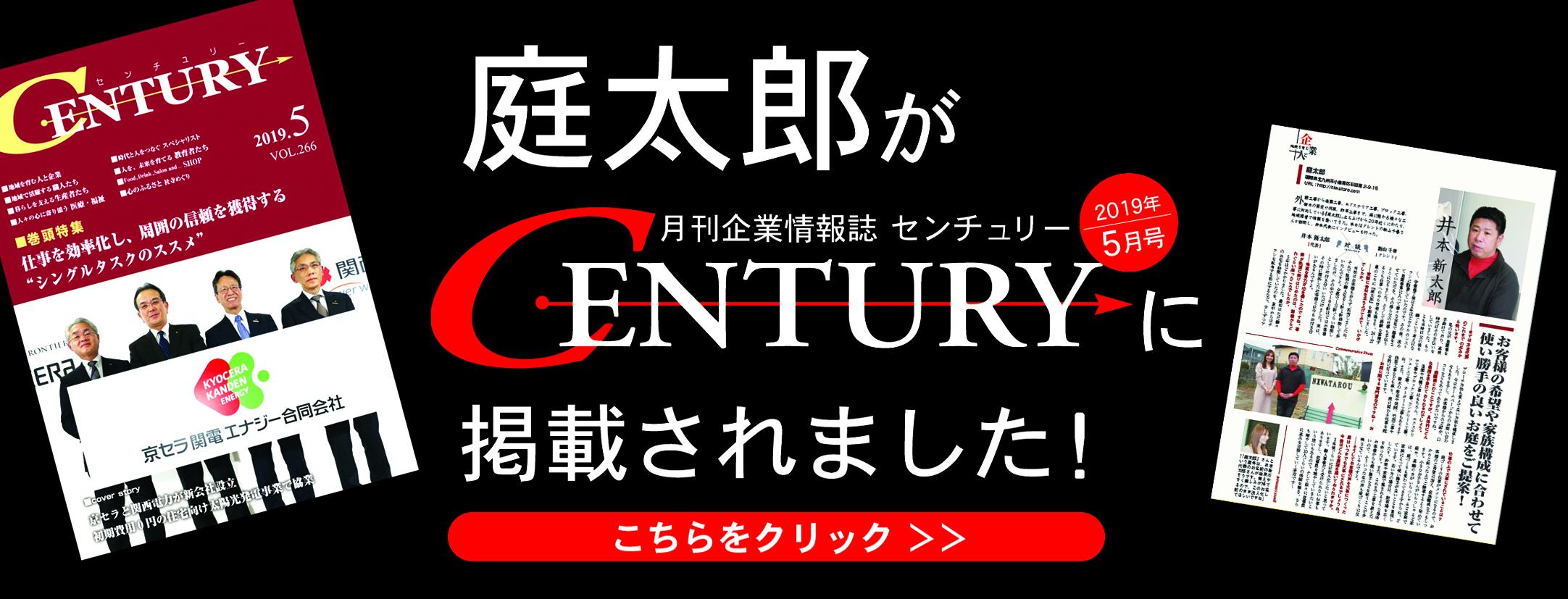 Century19.5-22